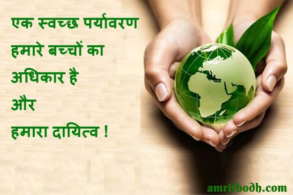 essay on world environment Our earth is the only planet in the universe which has an environment suitable for world's largest collection of 277 words short essay on environmental.
